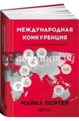 Picture of Международная конкуренция. Конкурентные преимущества стран
